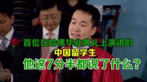 哈佛中国留学生何江毕业演讲:将知识带到需要的地方去
