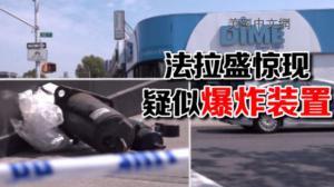法拉盛DIME银行门口现疑似爆炸装置