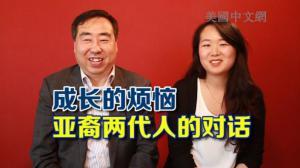 成长的烦恼 亚裔两代人的对话