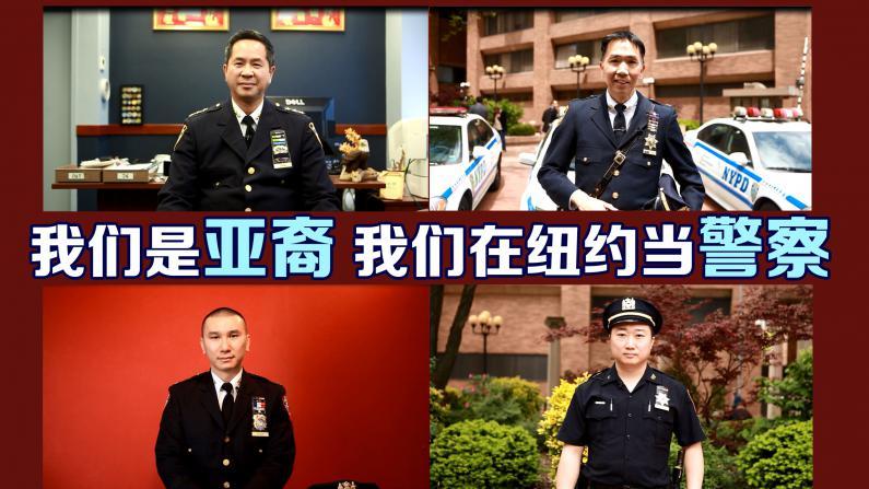 我们是亚裔 我们在纽约当警察