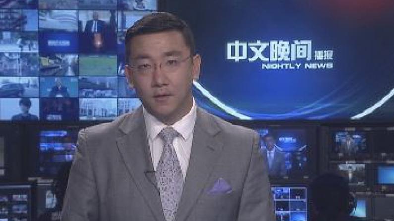 2016年05月28日中文晚间播报