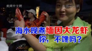 国殇日小假期怎么过?美国中文网带你缅因州吃龙虾!