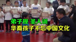 知礼义道德 传中华文化  华人社区中心弟子规培训班学生毕业
