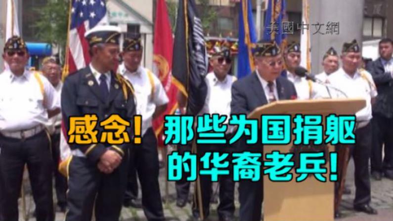 国殇日华埠老兵节游行 缅怀先烈鼓励年轻一辈参军