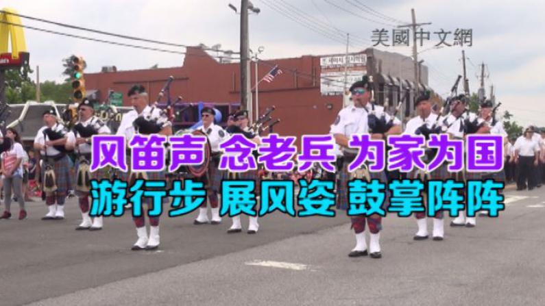皇后区小颈举行全美最大规模国殇日游行