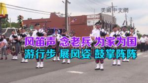 长岛小颈举行全美最大规模国殇日游行