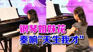 钢琴姐妹花 奏响