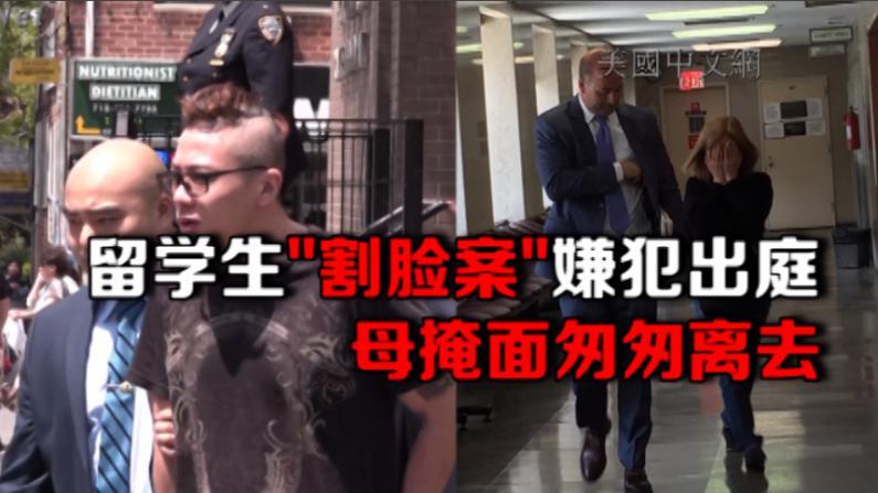 """中国留学生""""割脸案""""嫌犯上庭 法官6/7决定是否能保释"""