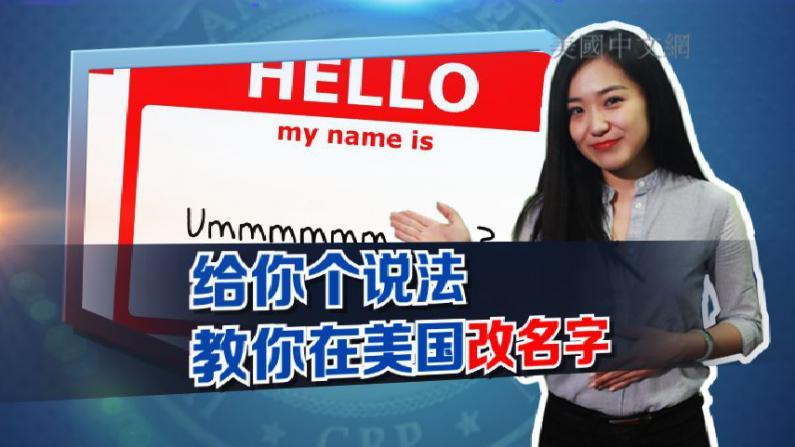 给你个说法-- 教你在美国改名字