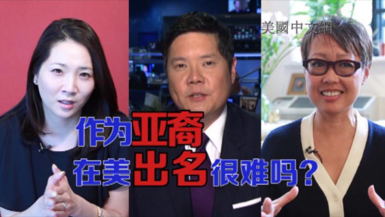 CNBC、路透社、热门影视——他们用亚裔面孔冲进主流文娱界