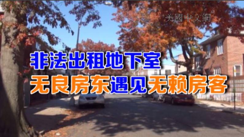 华裔房东出租地下室遇赖皮房客 房客要挟告房东非法改建