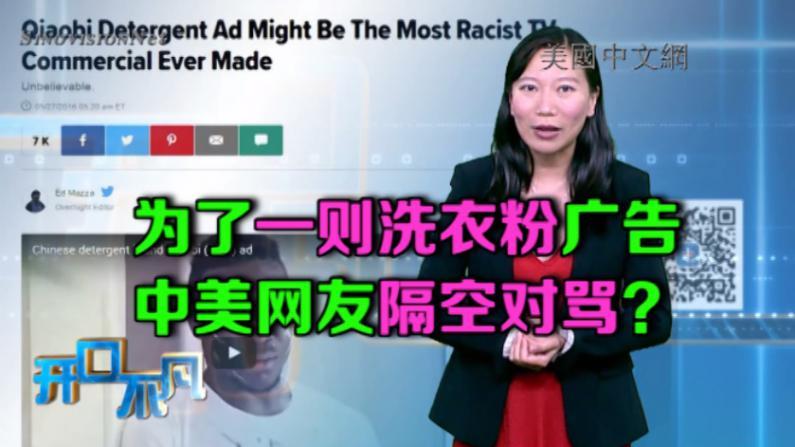开口不凡:老美为这个中国广告懵圈儿了!丢脸的不只是中国人