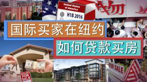 国际买家如何在纽约贷款买房