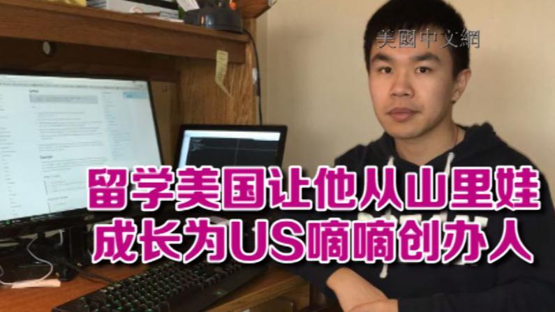 山里娃靠互联网走出农村  现创US嘀嘀网络华人服务平台