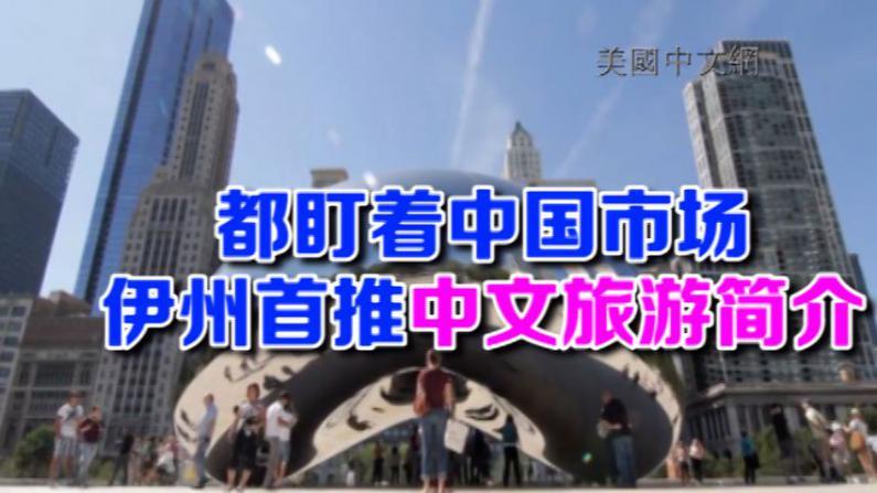 伊州旅游局看重中国市场 推首本中文旅游简介