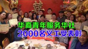 """美国繁荣华埠总会颁奖亚裔义工 40位青年获赞""""优秀义工"""""""