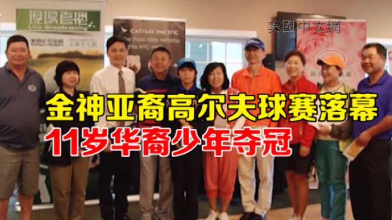金神亚裔高尔夫球大赛圆满结束 11岁华裔少年获冠军
