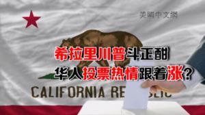 加州初选 川普拉高华人投票率?
