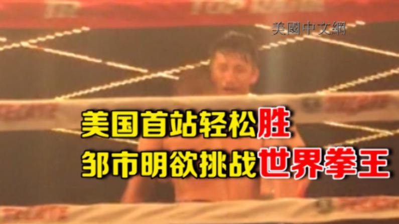 邹市明赢得美国拳坛首秀 将向世界拳王金腰带发起冲击
