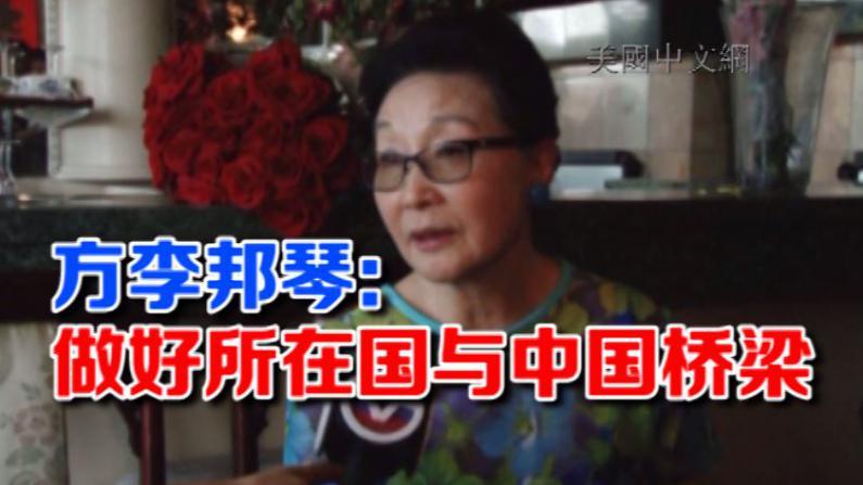 方李邦琴谈北京之行:做好所在国与中国桥梁