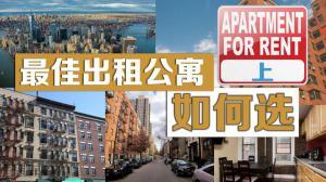 如何挑选最佳出租型公寓(上)