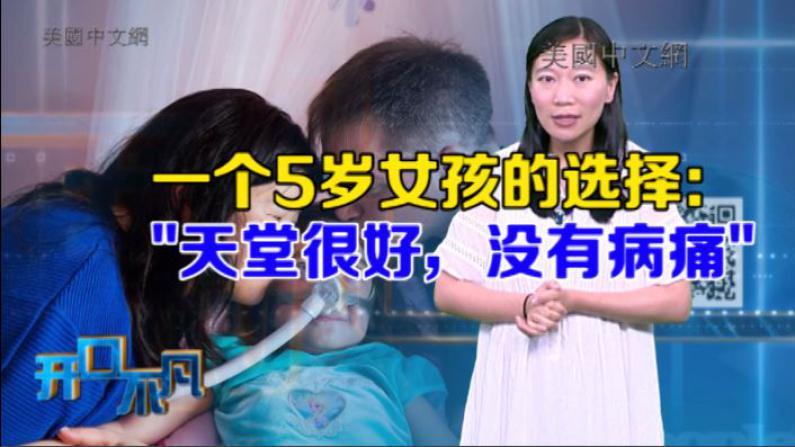 开口不凡:5岁亚裔小女孩患绝症 她的生死决定震撼了全世界