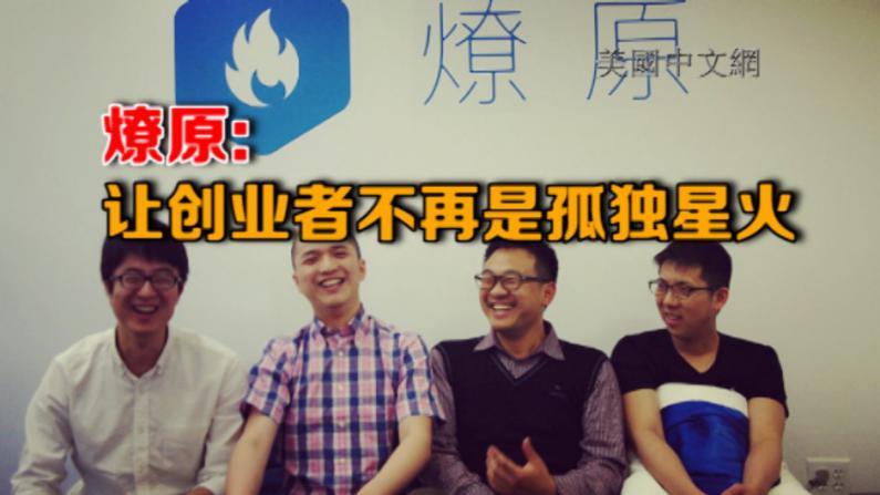 四名留学生开创首个北美中文创业平台