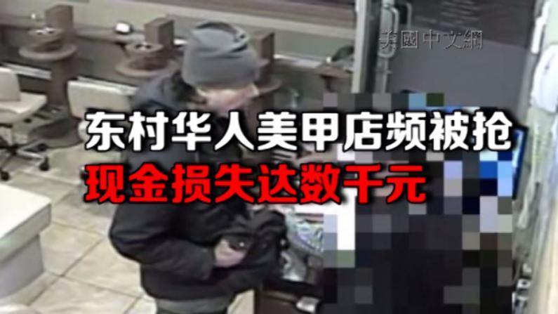 曼哈顿东村美甲店接连遭遇持枪抢劫 损失现金3200元