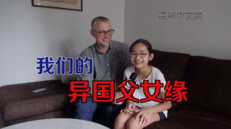 父爱到底是什么?美国养父中国养女这样说