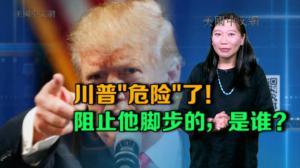 """开口不凡:三大不祥预兆 川普选战""""大出血"""""""