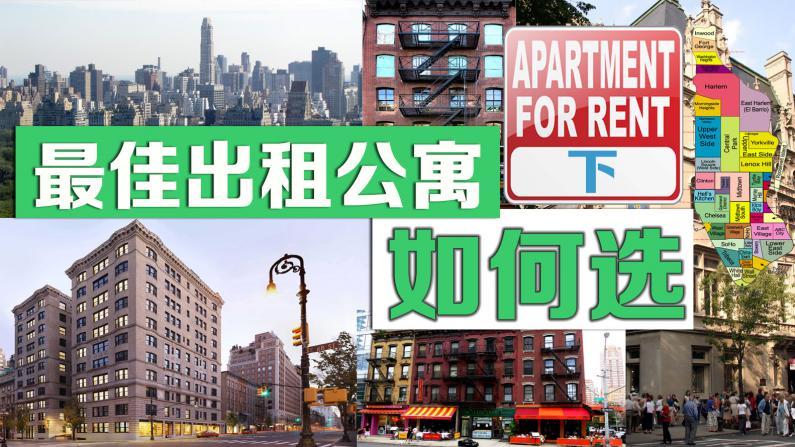 如何挑选最佳出租型公寓(下)
