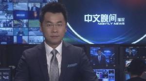 2016年06月22日中文晚间播报