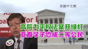高院为平权法案开绿灯 亚裔团体失望不满
