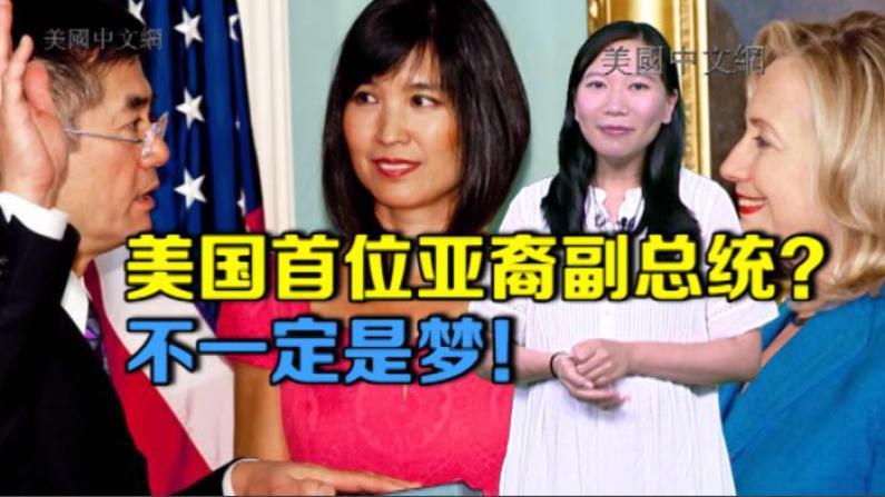 开口不凡:希拉里和骆家辉联手问鼎白宫?副总统呼之欲出