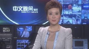 2016年06月23日中文晚间播报