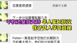 高院:大学录取可考虑种族 华裔教育者及家长忧心不已