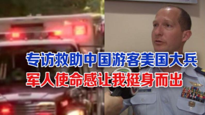 独家专访救助中国游客的美国大兵:军人的使命感让我们挺身而出