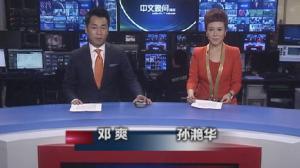 2016年06月24日中文晚间播报