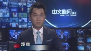 2016年06月25日中文晚间播报