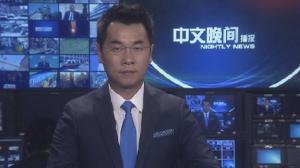 2016年06月26日中文晚间播报