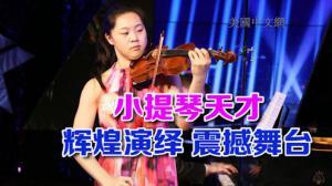小提琴天才 辉煌演绎 震撼舞台