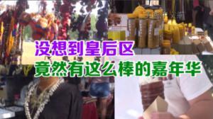 皇后区夏季嘉年华火爆开幕  逾万民众参与