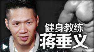 蒋垂义:健身运动要掌握动作要领效果好