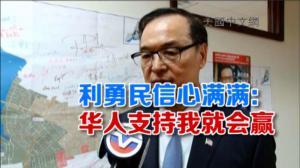 """民主党党内初选明日举行 参选人利勇民:""""选民疲劳""""添胜算"""