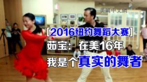 2016纽约舞蹈大赛 舞者茹宝专访
