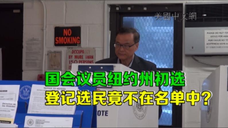 纽约州国会议员初选 利勇民拉票华埠投票站出问题