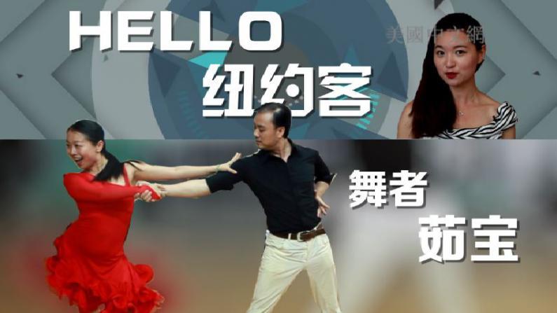 HELLO纽约客:拉丁舞者茹宝专访