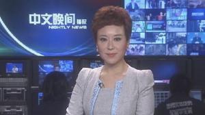 2016年06月28日中文晚间播报