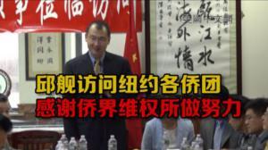 新任中国驻纽约副总领事邱舰 拜访法拉盛布鲁克林侨社