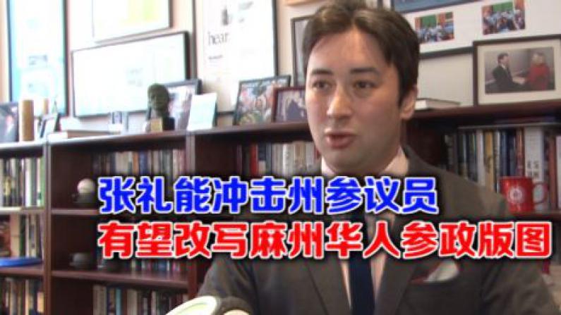 麻州剑桥市首位华裔市议员张礼能参选州参议员 有望改写麻州华人参政版图